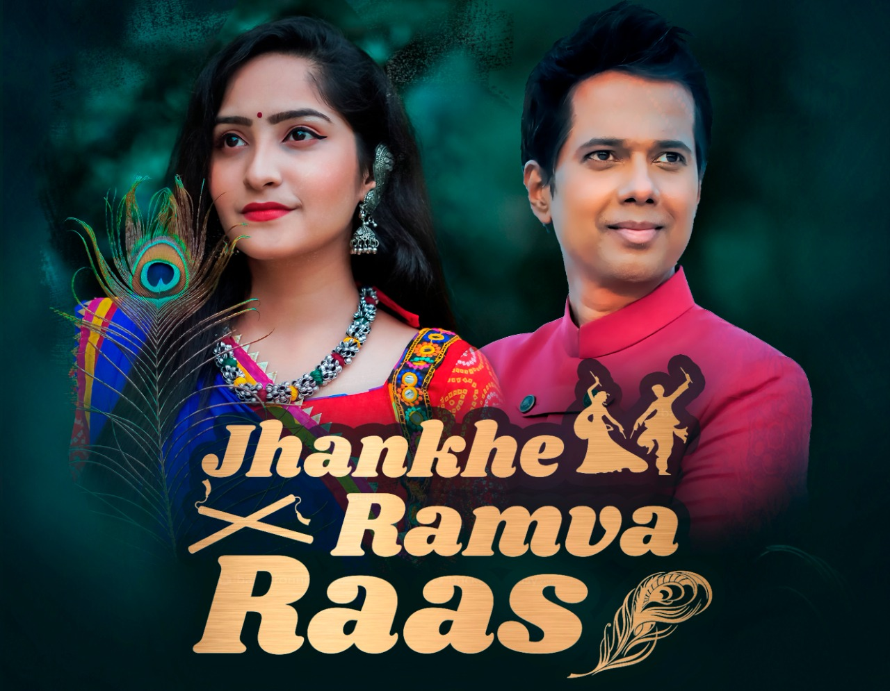 "Photo of બૉલીવુડના પ્લેબેક સિંગર શ્રીરામ ઐયર અને ગુજરાતની લોકપ્રિય ગાયિકા સાંત્વની ત્રિવેદીની જુગલબંધીમાં રજૂ થયું ભાવવિભોર કરનારું ગીત ""ઝંખે રમવા રાસ"""