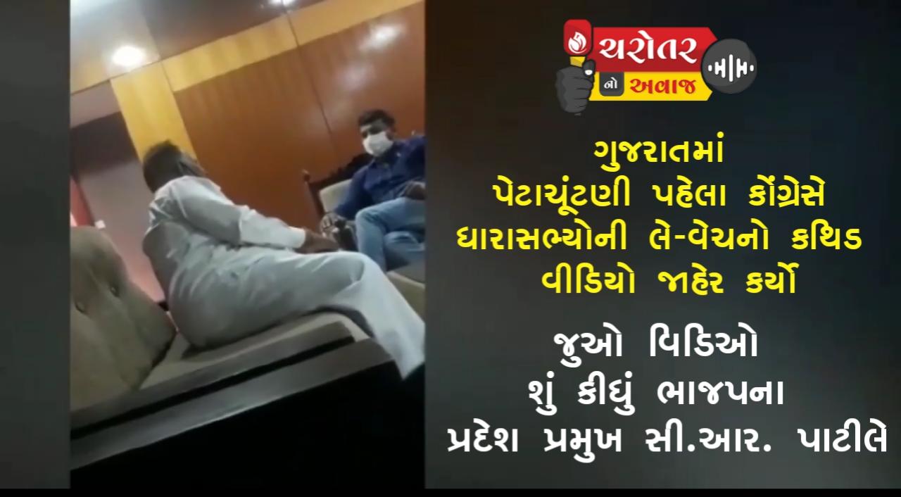 Photo of ગુજરાત વિધાનસભાની પેટા ચૂંટણી પેહલા: કોંગ્રેસે સ્ટિંગ ઓપરેશનનો વીડિયો જાહેર કર્યો