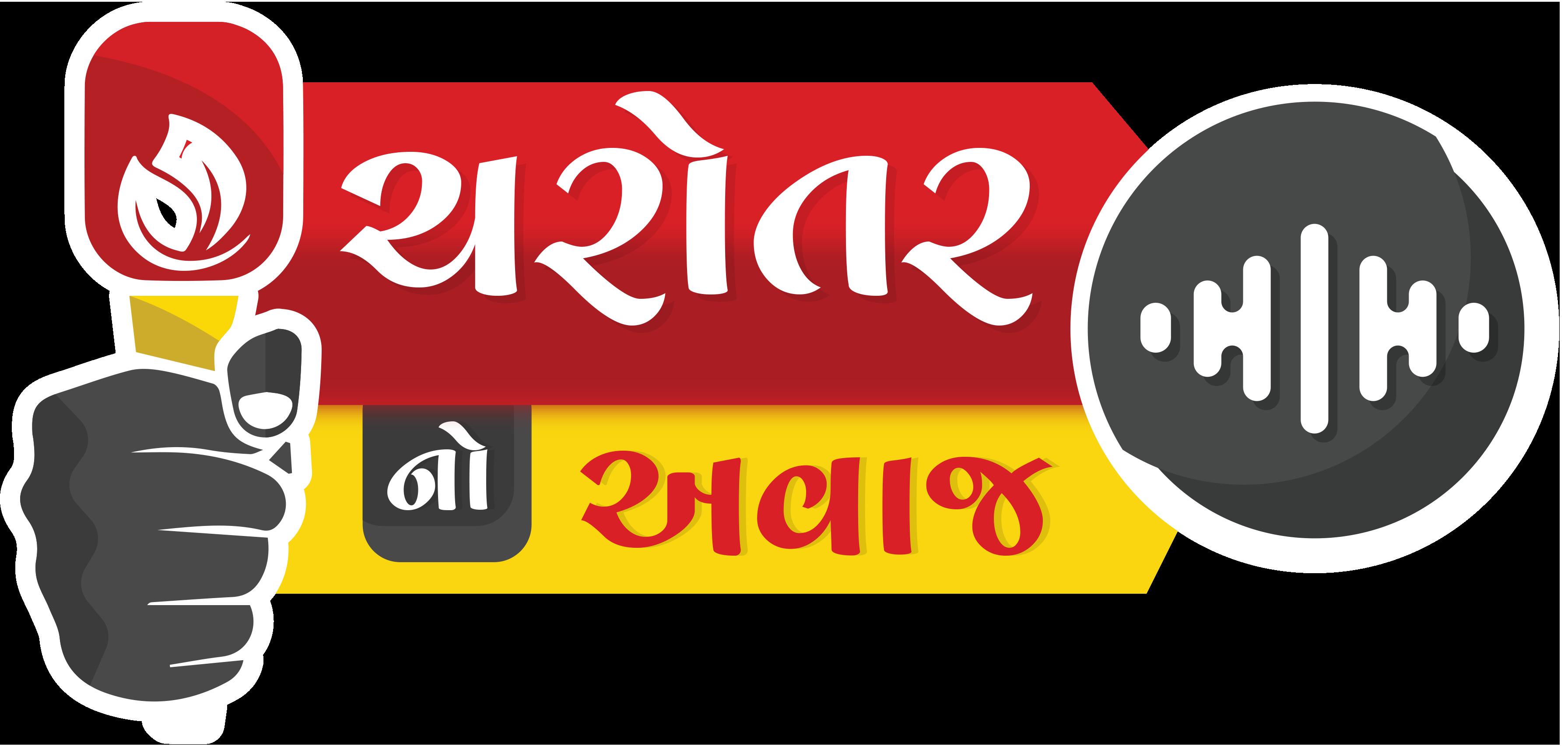 Charotar No Avaj News Paper